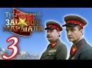Тухачевский: Заговор маршала - 3 серия