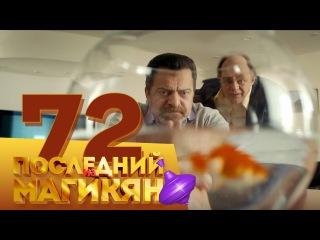 Последний из Магикян - 72 серия (12 серия 5 сезон) русская комедия HD