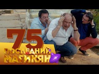 Последний из Магикян - 75 серия (15 серия 5 сезон) русская комедия HD