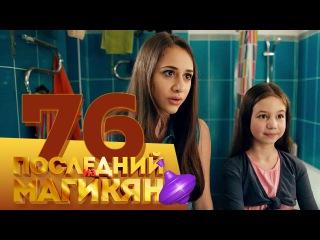 Последний из Магикян - 76 серия (16 серия 5 сезон) русская комедия HD