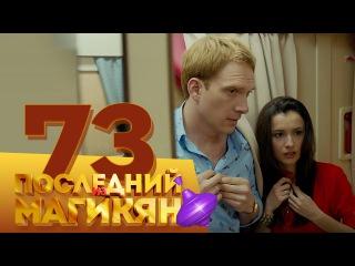 Последний из Магикян - 73 серия (13 серия 5 сезон) русская комедия HD