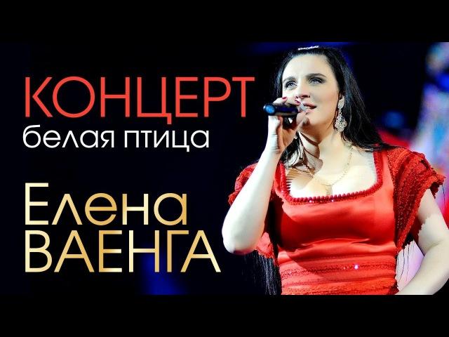 Елена ВАЕНГА - БЕЛАЯ ПТИЦА КОНЦЕРТ
