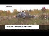 Шокирующая находка в Костроме.. зона видео фильмы про 90 е криминал зона видео.
