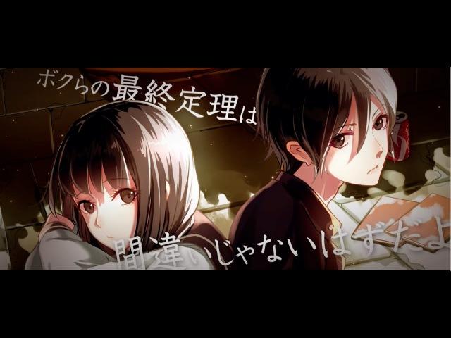 【鏡音リンレン】ボクらの最終定理【オリジナルMV】/ Bokura no SaishuTeiri