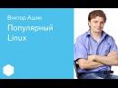 012. Популярный Linux - Виктор Ашик