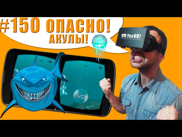 150 Челюсти в 3Д! Стань ужасной акулой в подводном мире! Виртуальная реальность Обзор VR игры