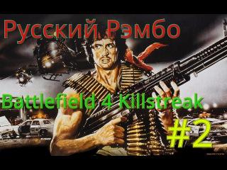 Русский Рэмбо -- Battlefield 4 KillStreak #2
