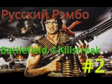Русский Рэмбо -- Battlefield 4 KillStreak #2