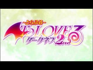 [BD] To Love-Ru Darkness Tv-4 / Любовные неприятности: Тьма Тв-4 - 14 серия 4 сезон | Cuba77