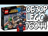 БЭТМЕН ПРОТИВ СУПЕРМЕНА — Обзор набора LEGO 76044