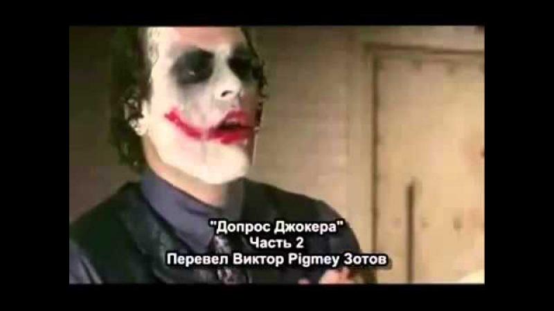 Допрос Джокера 1 2 часть СУБТИТРЫ!