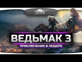 Прохождение Ведьмак 3: Дикая Охота 4. Приключения в пещере и на болотах.