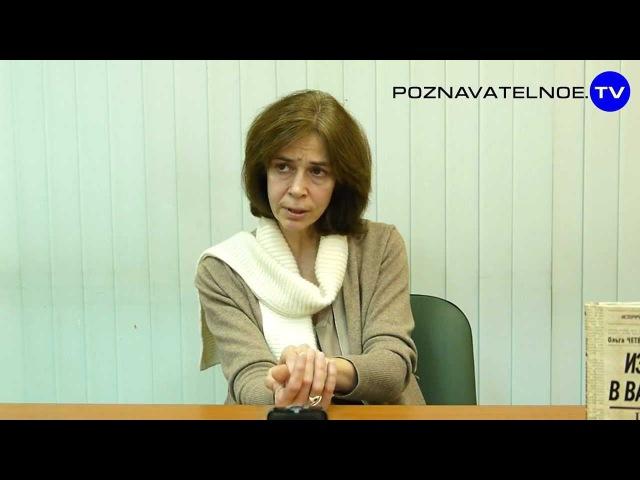 Рабское образование (Познавательное ТВ, Ольга Четверикова)