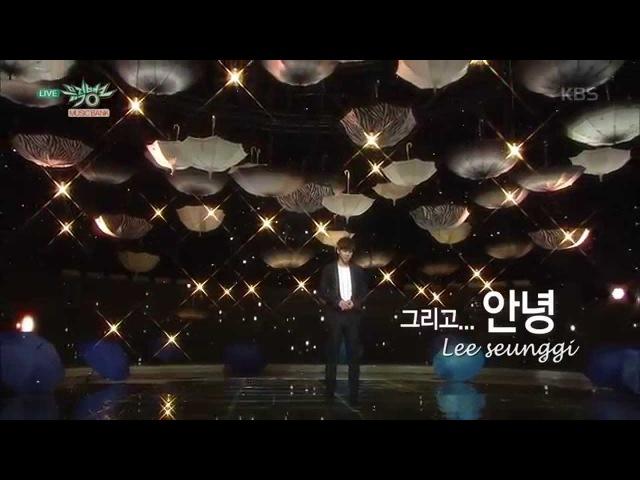 [HIT] 뮤직뱅크 - 이승기, 애절한 남자의 감성으로 '그리고 안녕' 컴백.20150612