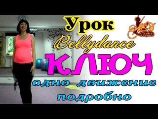 Видео уроки восточных танцев для начинающих. Одно движение - КЛЮЧ