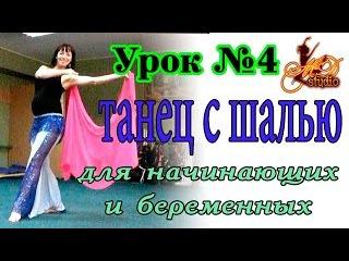 Видео уроки восточных танцев для начинающих и беременных | Танец с шалью | Урок №4