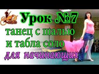 Видео уроки восточных танцев для начинающих | Танец с шалью  + табла соло | Урок №7