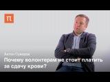 Внешние стимулы и внутренняя мотивация в поведенческой экономике - Антон Суворов