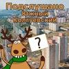 Подслушано Южный, Колгуевский, Школа МВД Уфа