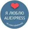 Я люблю Aliexpress   Алиэкспресс