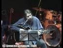 Калинов Мост- Челом (ЦДХ, 2008 г,акустика)