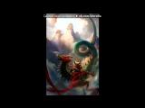 «С моей стены» под музыку Мельница - Дракон. Picrolla