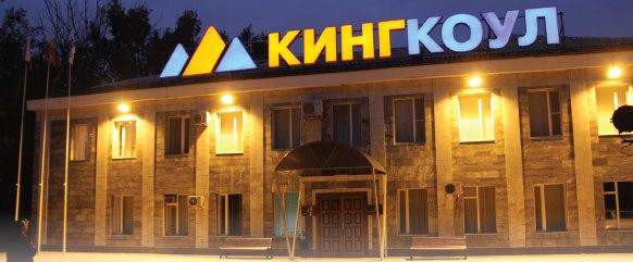 Долг ГК «КИНГКОУЛ» перед ПАО «ТНС энерго Ростов-на-Дону» превысил 150 млн. рублей