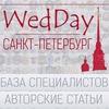 Свадебные специалисты Петербурга | Cвадьба Питер