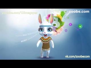 Марафон поздравлений с 8 марта от зайки Zoobe! Доченька, с 8 марта!