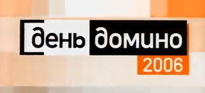 День домино-2006 (РЕН-ТВ, 2006) Фрагмент