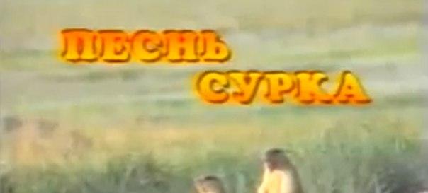 "Песнь сурка (ГТРК ""Оренбург"", 2000)"