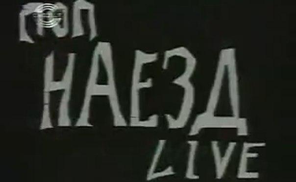 """Поп-наезд Live (ГТРК """"Славия"""" [г. Великий Новгород], 19..."""