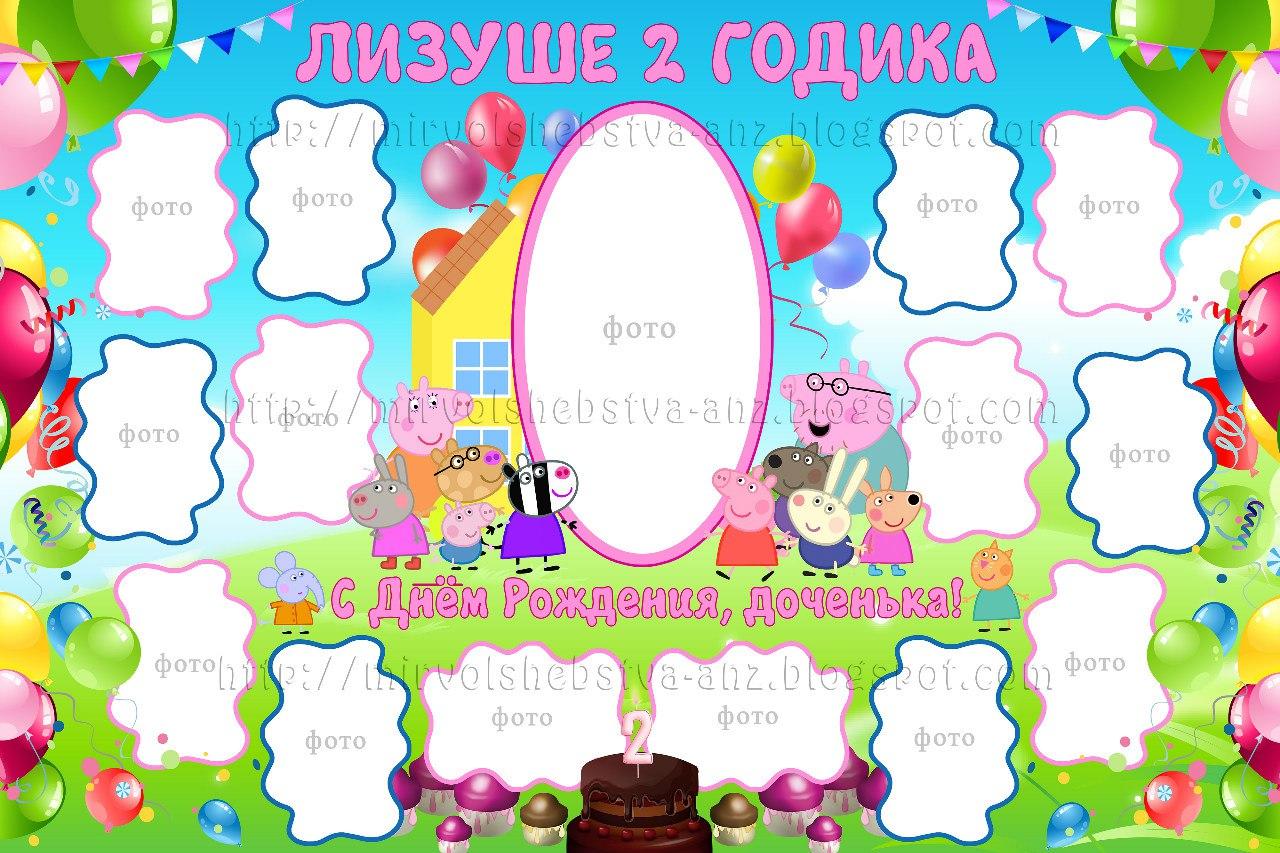 Детский плакат с днем рождения своими руками
