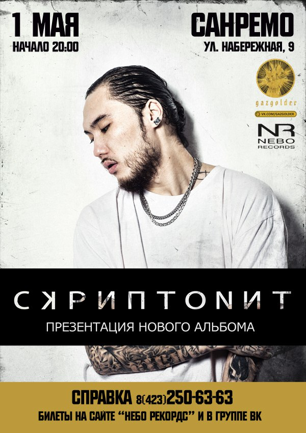 Афиша Владивосток 01.05.2016 СКРИПТОНИТ во Владивостоке