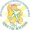 Детский благотворительный фонд «Цветы жизни»