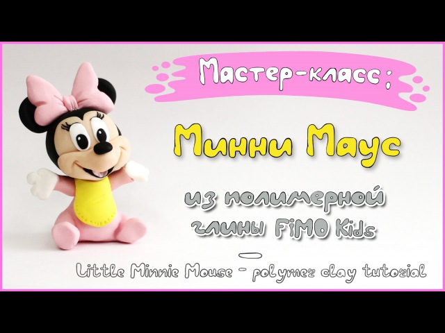 Мастер-класс Минни Маус из полимерной глины FIMO kids little minnie mouse - polymer clay tutorial