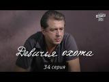 Девичья охота - украинские сериалы 34 серия в HD (64 серии).
