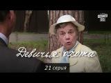 Девичья охота - женский сериал мелодрама 21 серия HD (64 серии).