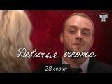 Девичья охота - украинские сериалы 28 серия в HD (64 серии).