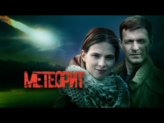 Метеорит. 1-я серия