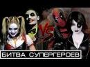 Битва Супергероев Харли Куинн и Джокер против Дэдпула и Домино Озвучка Dark Legend