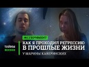 Регрессия в прошлые жизни и жизнь между жизнями — Марина Каверинских | ТЖ Экспер...