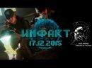 Инфакт от 17 12 2015 игровые новости Kojima Productions The Climb Rainbow Six Siege