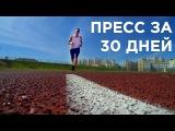 ТРЕНИРОВКА ПРЕССА+КАРДИО. ПРЕСС ЗА 30 ДНЕЙ.