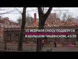 Как в Москве сносят исторические здания. Телеканал Дождь.