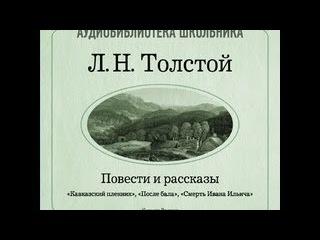 2000160 Аудиокнига.Толстой Лев Николаевич Кавказский пленник