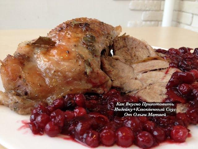 Как Вкусно Приготовить Индейку Клюквенный Соус (How to Cook Turkey Cranberry Sauce Recipe)