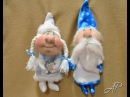 Дед Мороз и Снегурочка своими руками ❀