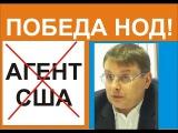 Сказ о том, НОД победил агента НКО - ФЕДОРОВ Евгений