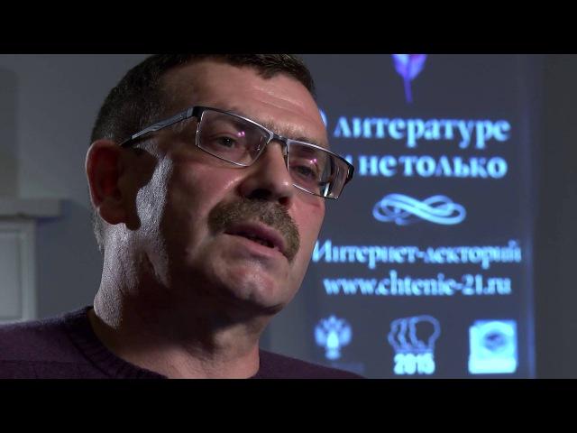 Лекция: «Осторожно, Толстой! Лев Толстой и его близкие». Лектор Павел Басинский.